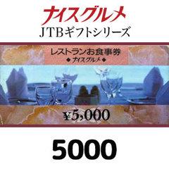 ナイスグルメ(5,000円)