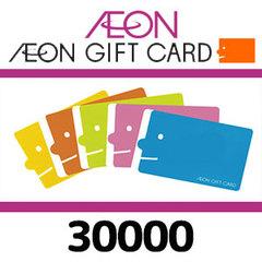 イオンギフトカード(30000円)