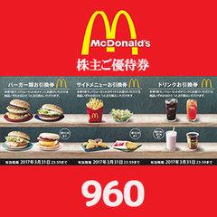 マクドナルド株主優待券(1シート 960円)