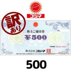 [訳あり]コジマ株主ご優待券(500円)