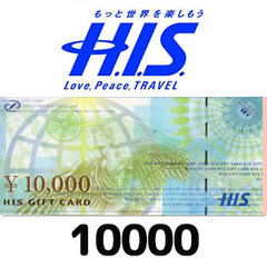 H.I.S.商品券「SKY」(10000円)