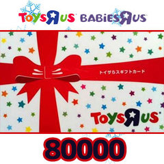トイザらスギフトカード(80000円)