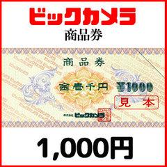 ビックカメラ商品券(1,000円)