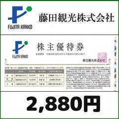 藤田観光 株主優待券(2,880円)
