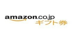 Amazon ギフト券(20,000円券)
