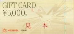 日専連ギフトカード(5,000円券)