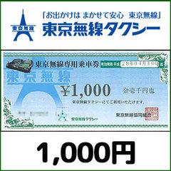 東京無線専用乗車券(1,000円)