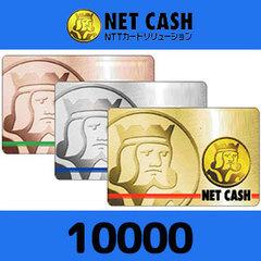 NETCASH(10000円)