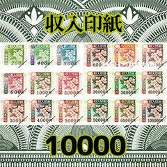 収入印紙(10000円)