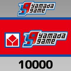 ヤマダゲームマネー(10000円)