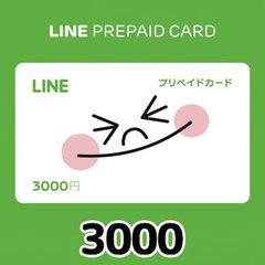 LINEプリペイドカード(3000円)