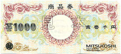 三越商品券(1,000円券)