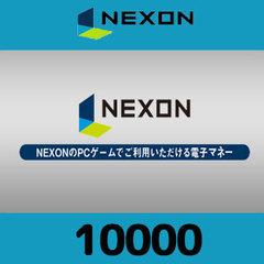 NEXONクーポン(10000円)