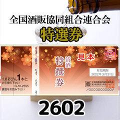 清酒特撰(1.8リットル)1本券(2602円)