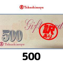 [訳あり]高島屋お取替券(500円)