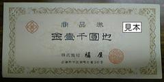 福屋商品券(1,000円券)