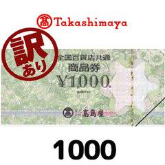 [訳あり]高島屋商品券(1000円)