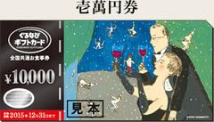 ぐるなびギフトカード(10000円券)