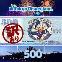 [訳あり]東京ディズニーリゾート・ギフトカード(500円)