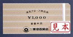 東急グループ商品券(1,000円券)
