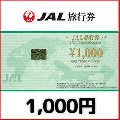 JAL旅行券(1,000円)