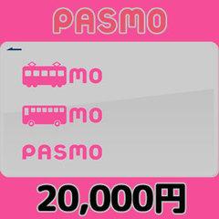 PASMO(20,000円)