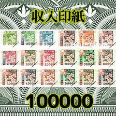 収入印紙(100000円)