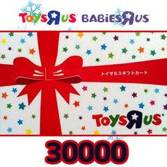 トイザらスギフトカード(30000円)