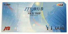 JTB旅行券 ナイストリップ(1,000円券)