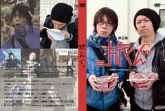 大沼優記 × 松本誠 × 片山耀将・旅企画DVD『旅んぐ。』