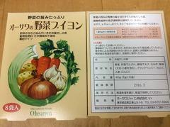 オーサワの野菜ブイヨン5g×8袋