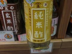 川添酢造の米酢600ml