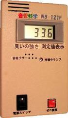 においセンサWB-121F