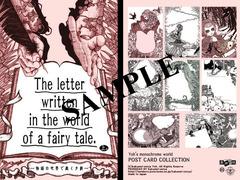 物語の世界で書く手紙