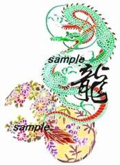 昇龍(グリーン)花丸紋模様 黒龍 L-size