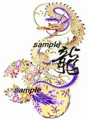 昇龍(ゴールド)花丸紋模様 黒龍 L-size