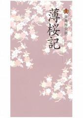 「薄桜記」東京公演パンフレット