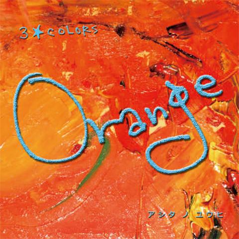 「Orange ~アシタノユウヒ~」CD