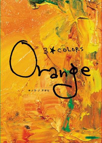 「Orange ~キノウノアサヒ~」DVD