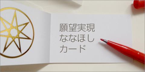 願望実現 ななほしカード【5枚セット】