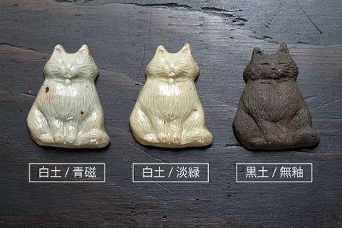陶器の猫【貫禄猫】