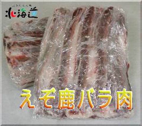 えぞ鹿バラ肉 冷凍1.0kg