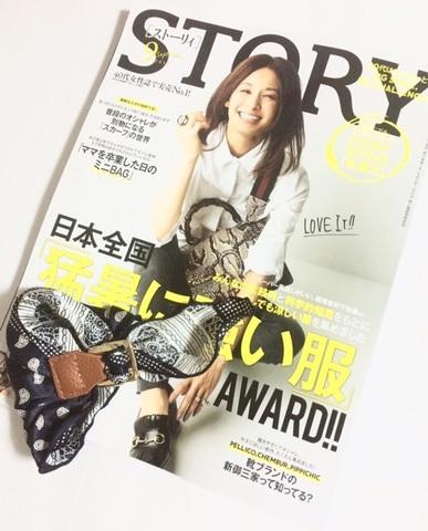 【雑誌掲載】STORY9月号