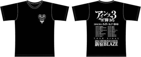 アインス3-暗黒行脚-2015 Tシャツ