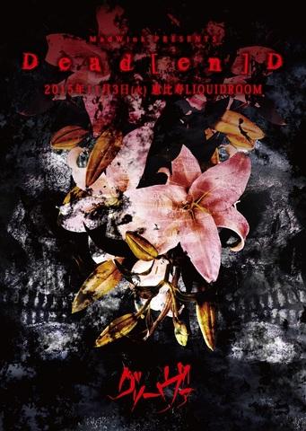 グリーヴァ 2015年11月3日(祝・火)恵比寿LIQUIDROOM MadWink.PRESENTS グリーヴァ単独公演「Dead[en]D」LIVE DVD