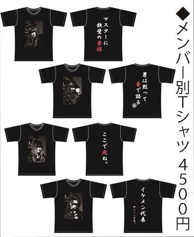 DIAURA メンバーTシャツ