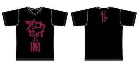暗黒世界ハ闇 T-shirt