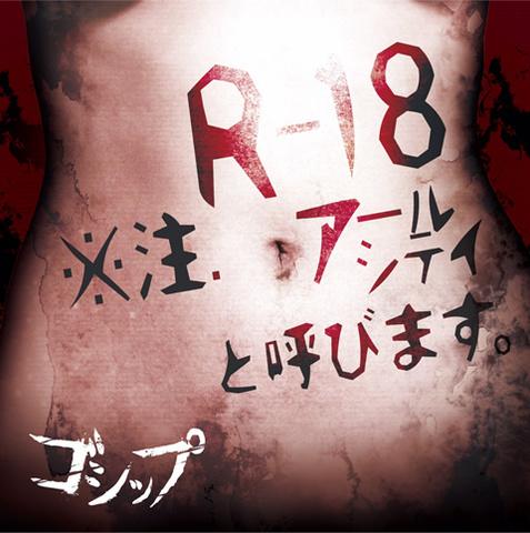 ゴシップ 3rd Single「R-18※注.アールシテイと呼びます。」
