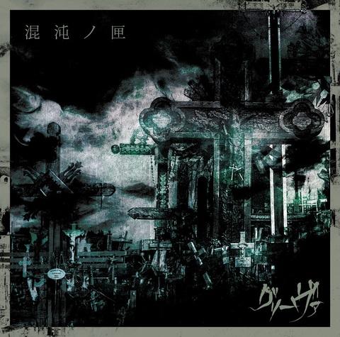 グリーヴァ 3rd FULL ALBUM「混沌ノ匣」