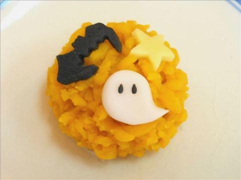 かぼちゃ餡きんとん製「闇夜の使い」